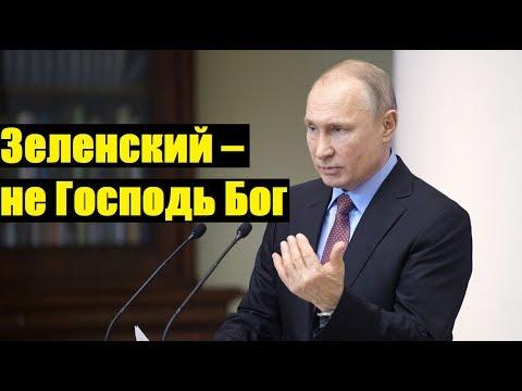 Путин высказался о возможной встрече с Зеленским