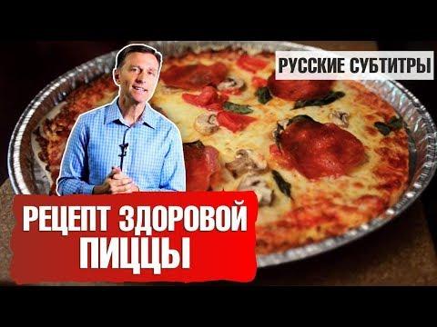 САМАЯ ПОЛЕЗНАЯ ПИЦЦА В МИРЕ: рецепт диетической пиццы в духовке (русские субтитры)