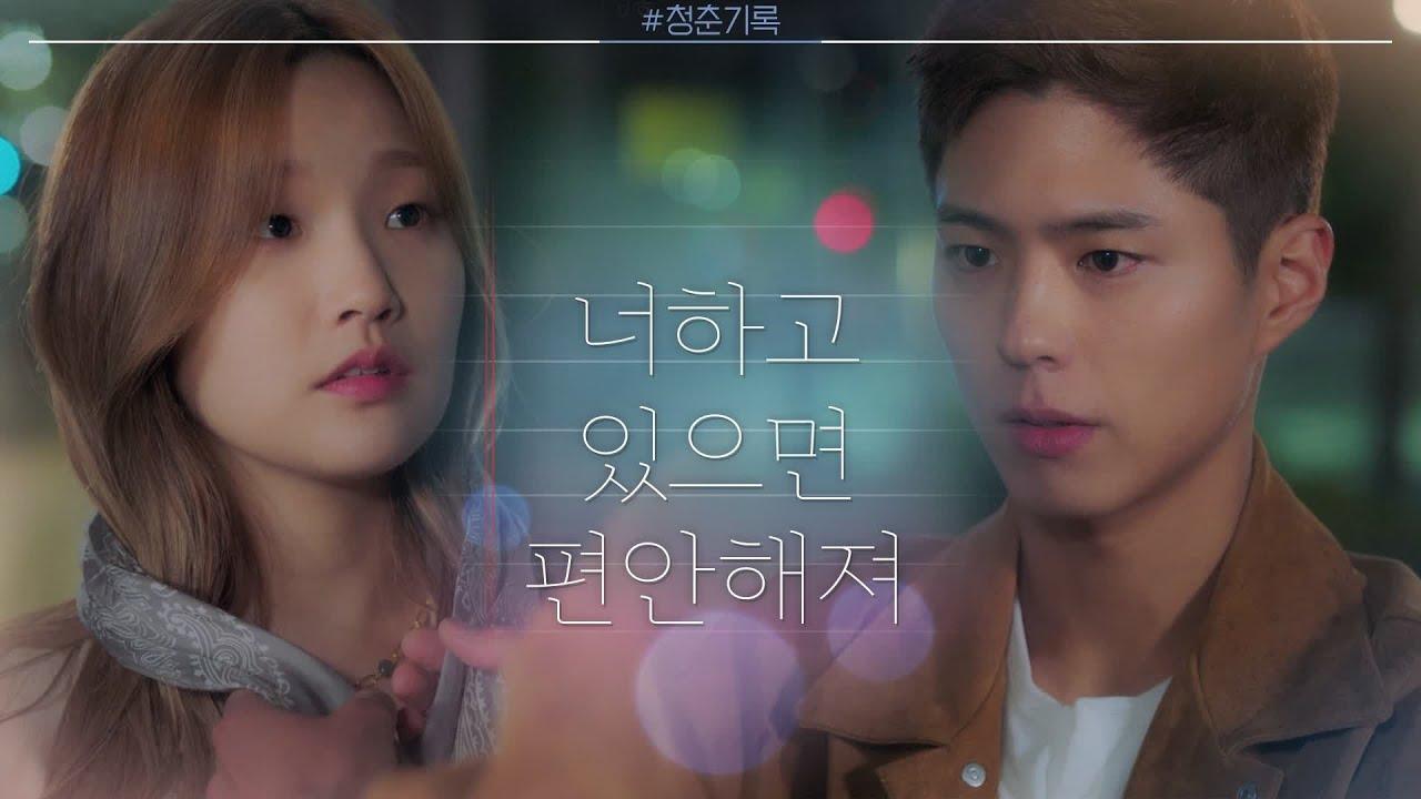 青春紀錄 線上看 韓劇