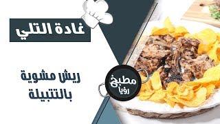 ريش مشوية بالتتبيلة - غادة التلي