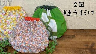 2回縫うだけ!簡単!裏付き丸い巾着袋の作り方 ハロウィンのお菓子袋