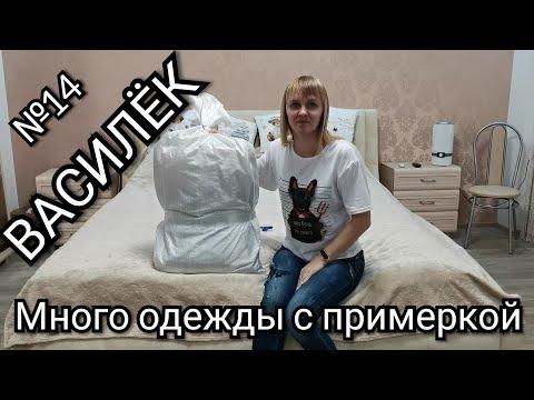 #14 Любимый Василёк. Много одежды с примеркой.