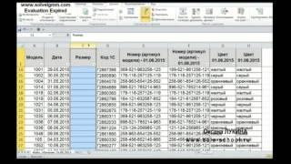 Видео №32. Работа в Excel. Создание в ячейке выпадающего списка