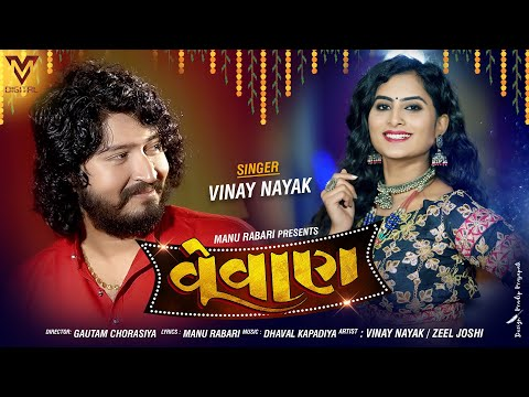 Vinay Nayak   Vevan  વેવાણ    Latest Gujrati Song   Vm Digital