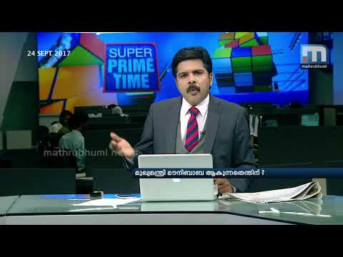 Why is the Chief Minister silent? |Super Prime Time|Part 1| Mathrubhumi News