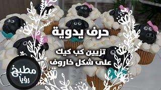 تزيين كب كيك على شكل خاروف - نسرين عبده