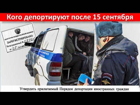 Депортация после 15 сентября. Приказ МВД РФ 239 от 24 04 2020
