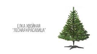 видео Ель искусственная Русская красавица 150 см