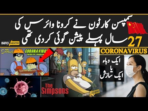 the-simpsons-predicted-again!-|-all-you-need-to-know-in-urdu/hindi