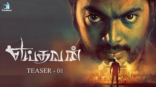 Yeidhavan - Teaser #1   Sakthi Rajasekaran, Kalaiyarasan, Satna Titus   Trend Music