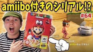【マリオオデッセイ】海外でしか買えないマリオシリアルが衝撃的すぎた!コーダのスーパーマリオオデッセイ実況 Part64 thumbnail