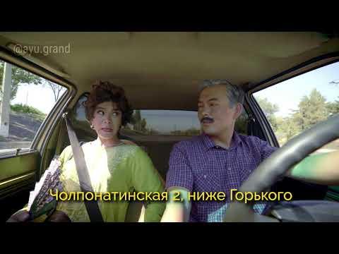 Жора менен Гуля / АЮ GRAND
