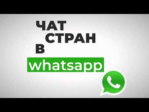 Смешная переписка стран в WhatsApp. \