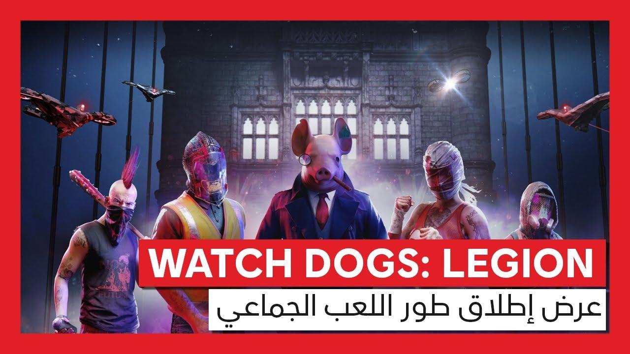 WATCH DOGS: LEGION عرض إطلاق طور اللعب الجماعي