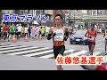 浅草橋駅前を通過する佐藤悠基選手(2019年3月3日) (4K)