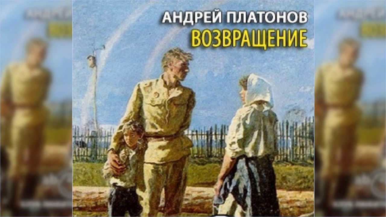 Возвращение, Андрей Платонов радиоспектакль слушать онлайн