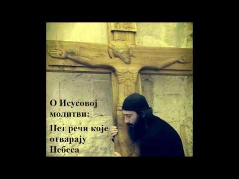 О Исусовој молитви - Пет речи које отварају Небеса - Архимандрит Андреј Конанос