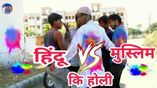 """हिंदू मुस्लिम कि होली"" Holi special heart touching motivational video types of Holi By Comedy Star"