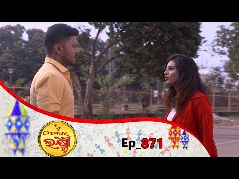 Ama Ghara Laxmi   Full Ep 871   19th Feb 2019   Odia Serial – TarangTV thumbnail