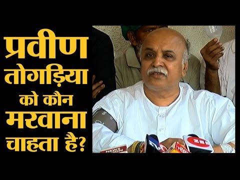 प्रेस कॉन्फ्रेंस के दौरान कई बार क्यों रोए तोगड़िया?। Praveen Togadia | RSS | BJP | Narendra Modi
