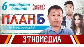 ПЛАН Б | Жаңы Кино - 2017 | Режиссер - Бакыт Осмонканов