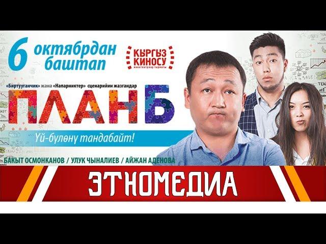 ПЛАН Б | 2016 | Режиссер - Бакыт Осмонканов