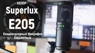 Superlux E205 | ОБЗОР | бюджетный Микрофон