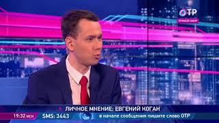 Евгений Коган: Акции «Газпрома» недорогие потому, что это экономический агент государства