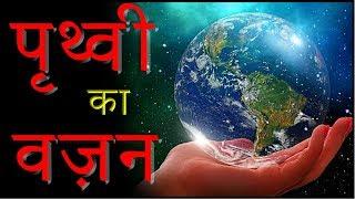 ये पृथ्वी कितने Kilo की है? What is the Weight of Earth in Hindi