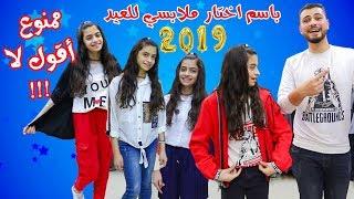 باسم اختار ملابسي للعيد 2019 | دمرنا بابا .. ما توقع نشترى كل هذا