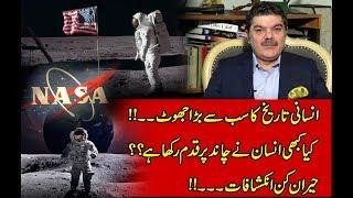 Fake Moon Landing ??