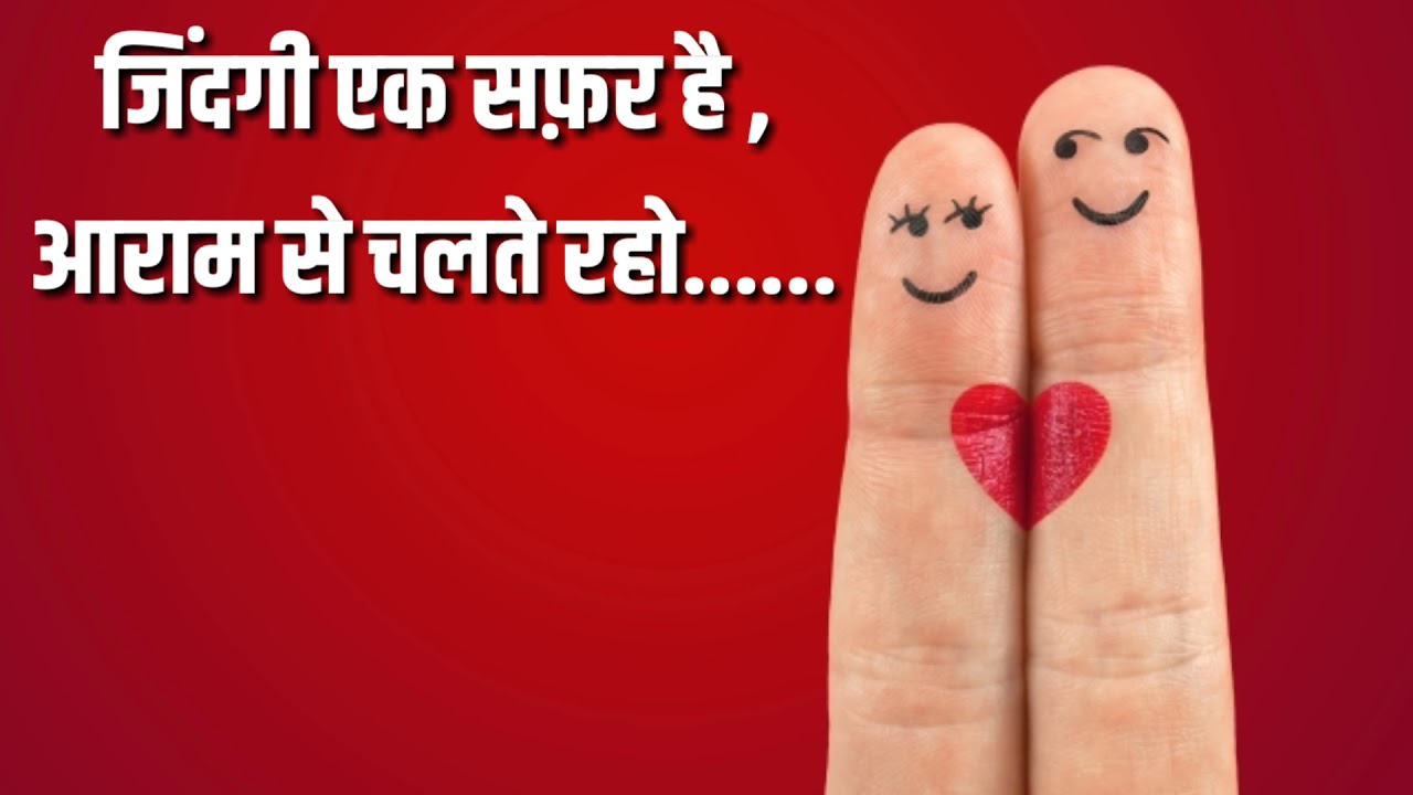 Hindi Motivational Video Be Happy A Good Life Motivational Quotes
