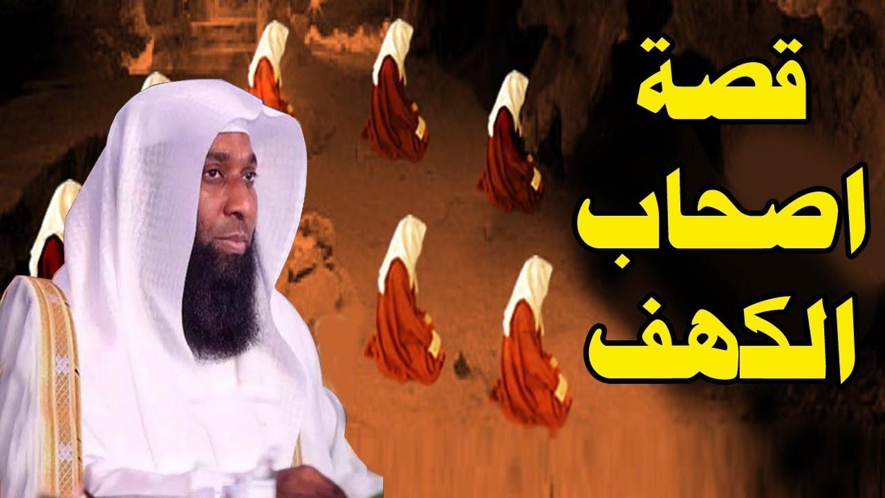 قصة فتية أهل الكهف وماذا حدث لهم داخل الكهف  - الشيخ بدر المشاري !