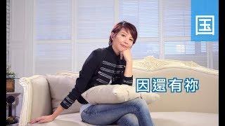 电视节目 TV1483 因还有祢 (HD国语) (演艺人系列)