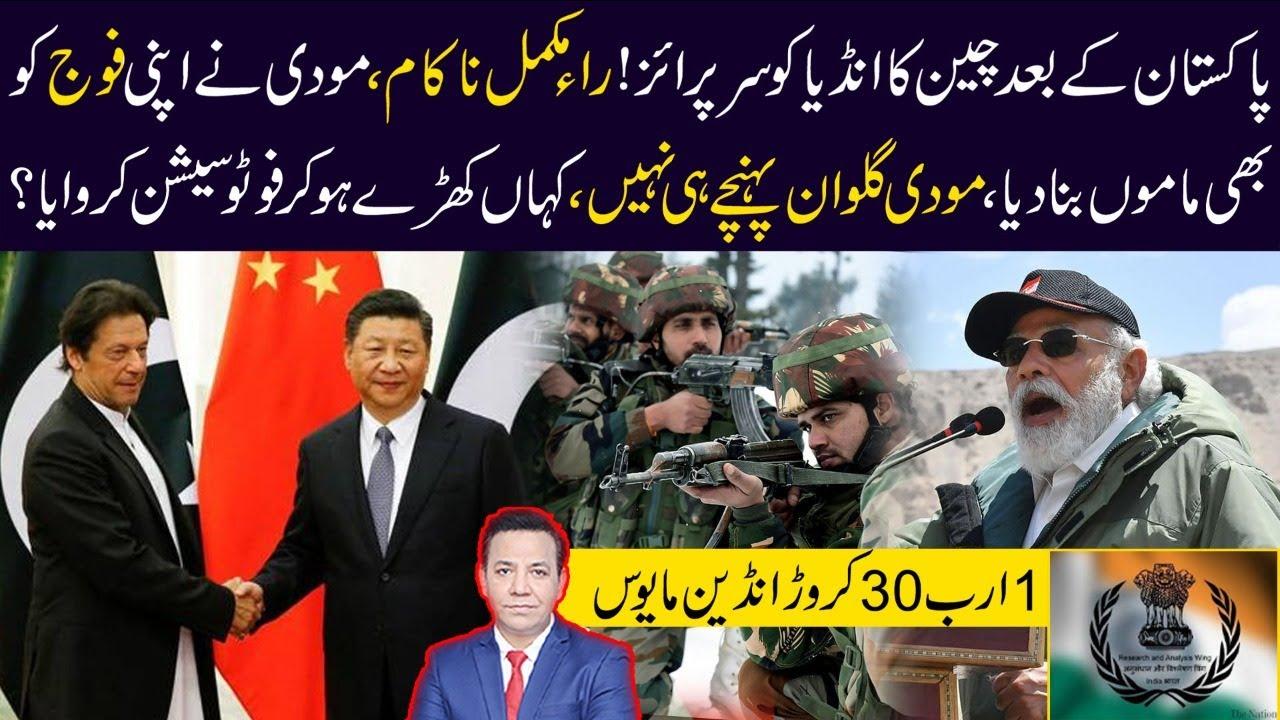 پاکستان کے بعد چین کا انڈیا کو سرپرائز!مودی گلوان پہنچے ہی نہیں، کہاں کھڑے ہوکر فوٹوسیشن کروایا؟