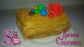 Как приготовить торт Медовик , он же Рыжик.