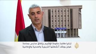 كردستان العراق تحول إدارة مدارس غولن لوزارة التربية