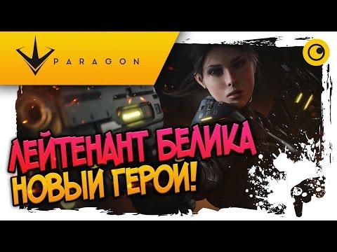 видео: ЛЕЙТЕНАНТ БЕЛИКА! ☻ paragon ☻ НОВЫЙ ГЕРОЙ
