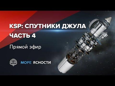 KSP: все спутники Джула, часть 4 | Море Ясности