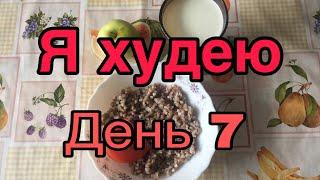постер к видео На сколько я похудела за неделю? Мой блог о похудении на 10 кг. День седьмой.