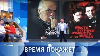 Вспоминая Станислава Говорухина. Время покажет. Выпуск от 14.06.2018