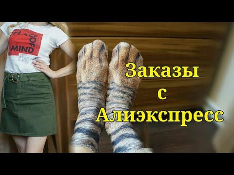 Заказы с Aliexpress. Классные Носки 3 D!!!