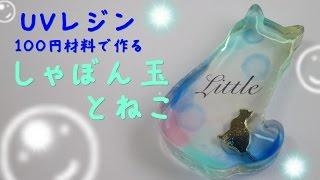 【UVレジン】100円ショップ材料で作る/しゃぼん玉とねこ