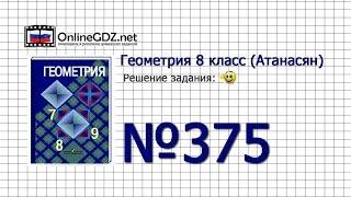 Задание № 375 — Геометрия 8 класс (Атанасян)