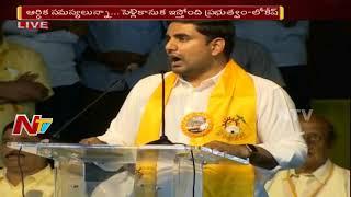 Nara Lokesh Speech @ Dharma Porata Deeksha || AP Special Status || Vizag || NTV