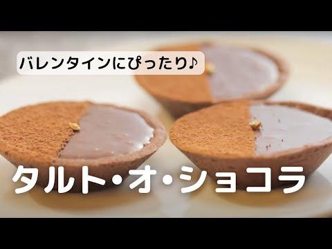 【cotta】辻口シェフ タルト・オ・ショコラ・ジャンジャンブル