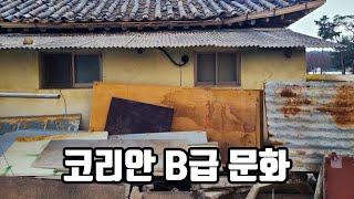 5억 낙서& 코리안 B급 문화