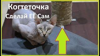 Когтеточка сделать своими руками | Поделки для кошек | DIY | Часть 1