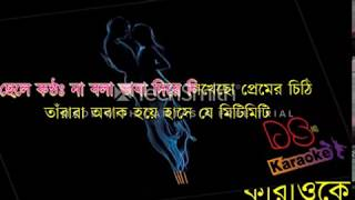 Aro Agey Keno Tumi Ele Na Bangla Karaoke     For Female Only