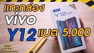 พรีวิว Vivo Y12 unbox น่าซื้อไหม แบต 5,000 ในราคาไม่ถึง 5,000